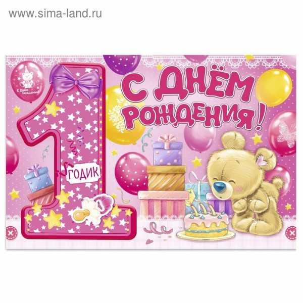 Надписью, племяннице 1 годик открытка